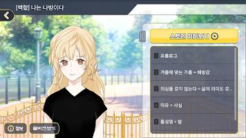 Screenshot 2: [백합] 나는 나방이다