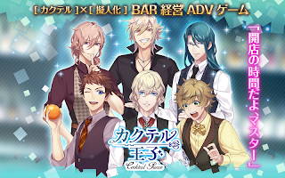 Screenshot 1: 雞尾酒王子