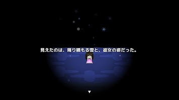 Screenshot 2: 夢の中からさようなら