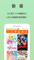 Screenshot 3: ワンダースクール公式アプリ