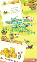 Screenshot 3: ひつじ村 アニマル育成キット