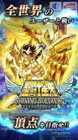 Screenshot 1: 聖鬥士星矢 Shining Soldiers