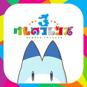 Icon: 케모노 프렌즈3