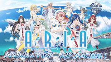 Screenshot 1: ARIA~AQUA RITMO~