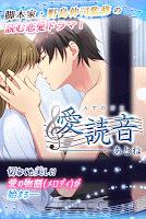 Screenshot 1: 愛讀音