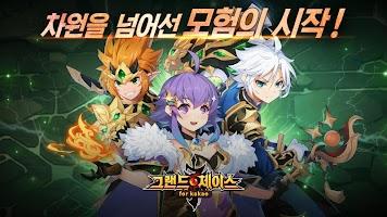 Screenshot 1: 永恆冒險 for kakao (韓版)