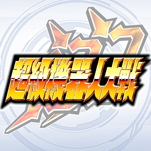 Icon: Super Robot Wars DD | Traditional Chinese