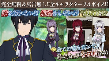 Screenshot 4: ヴァンパイアホームズ〜ブランコとサイコ〜
