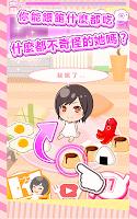 Screenshot 3: 【咕嚕咕嚕連連看】與食物戀愛中。