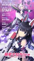Screenshot 1: 機戰少女Alice (繁中版)