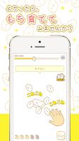 Screenshot 1: 癒しのもち育成ゲーム
