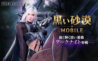 Screenshot 1: Black Desert Mobile (Japan)