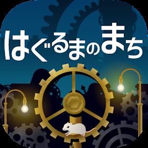 Icon: 하그루마의 거리 | 일본판