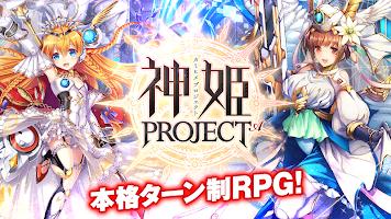 Screenshot 1: Kamihime Project A