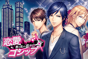 Screenshot 4: 戀愛八卦 | 日版