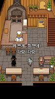 Screenshot 2: 곰아저씨 레스토랑