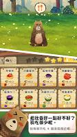 Screenshot 2: Q寵森林:動物學園