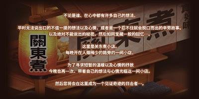 Screenshot 4: 关东煮店人情故事 ~今晚 奇迹将在小店发生~ (簡中版)