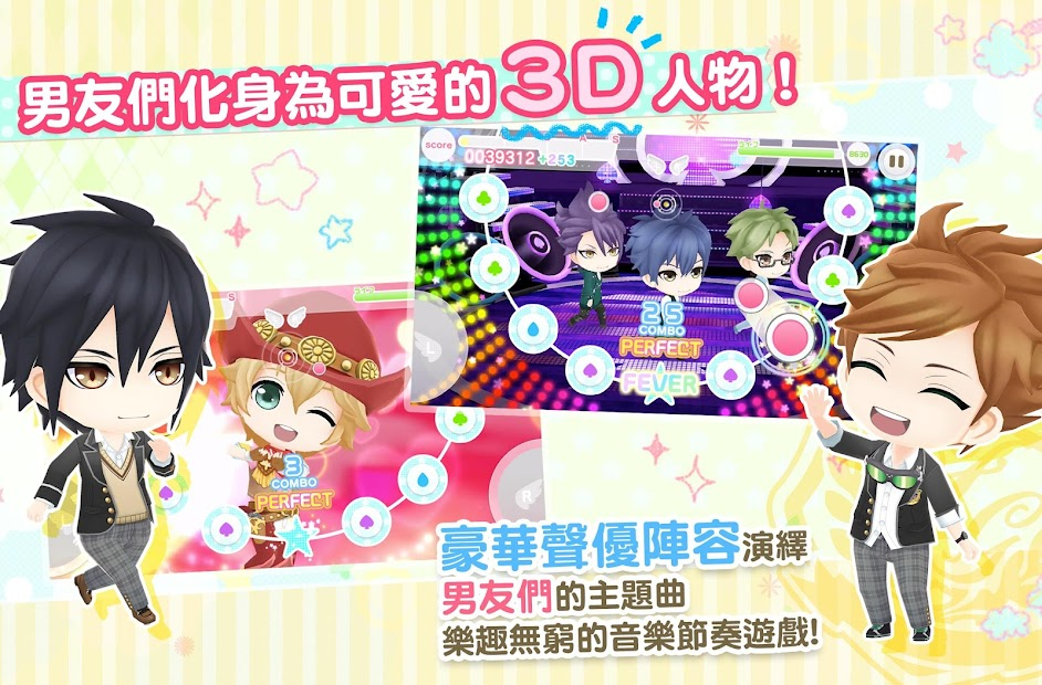 Screenshot 2: 學園男友(β) 閃光音符