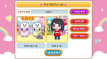 Screenshot 1: たまごっちみーつアプリ