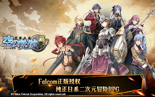 Screenshot 1: Trails in the Sky: Kizuna | Simplified Chinese