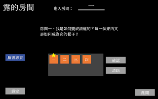 Screenshot 4: 露的房間