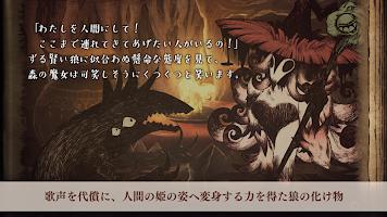 Screenshot 2: 嘘つき姫と盲目王子