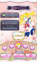 Screenshot 4: 「美少女戦士セーラームーン」公式アプリ