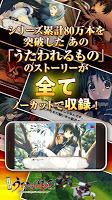 Screenshot 2: Utawarerumono on Mobile vol. 01~Chiri Yuku Mono e no Komori Uta~