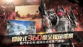 Screenshot 4: 血裔征戰