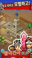 Screenshot 4: 왕국건설 스토리 | 글로벌버전