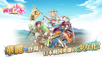 Screenshot 1: Sengoku Girls