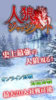 Screenshot 1: 늑대인간 저지먼트 | 일본판