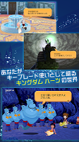 Screenshot 1: KINGDOM HEARTS Unchained χ | Japanese