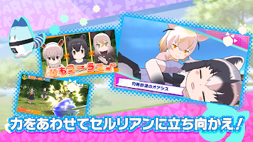 Screenshot 3: 케모노 프렌즈3