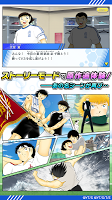 Screenshot 4: Captain Tsubasa: Tatakae Dream Team JP Ver.