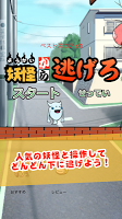 Screenshot 1: 逃脫妖怪!