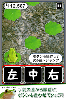 Screenshot 2: 青蛙跳跳