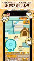 Screenshot 2: 倉鼠物語
