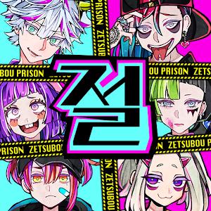 Icon: 絕望監牢 | 韓文版