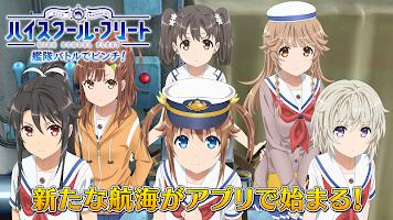 Screenshot 1: High School Fleet: Kantai Battle de Pinch!