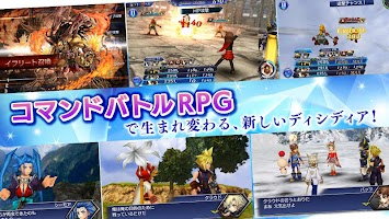 Screenshot 1: DISSIDIA FINAL FANTASY OPERA OMNIA (日版)