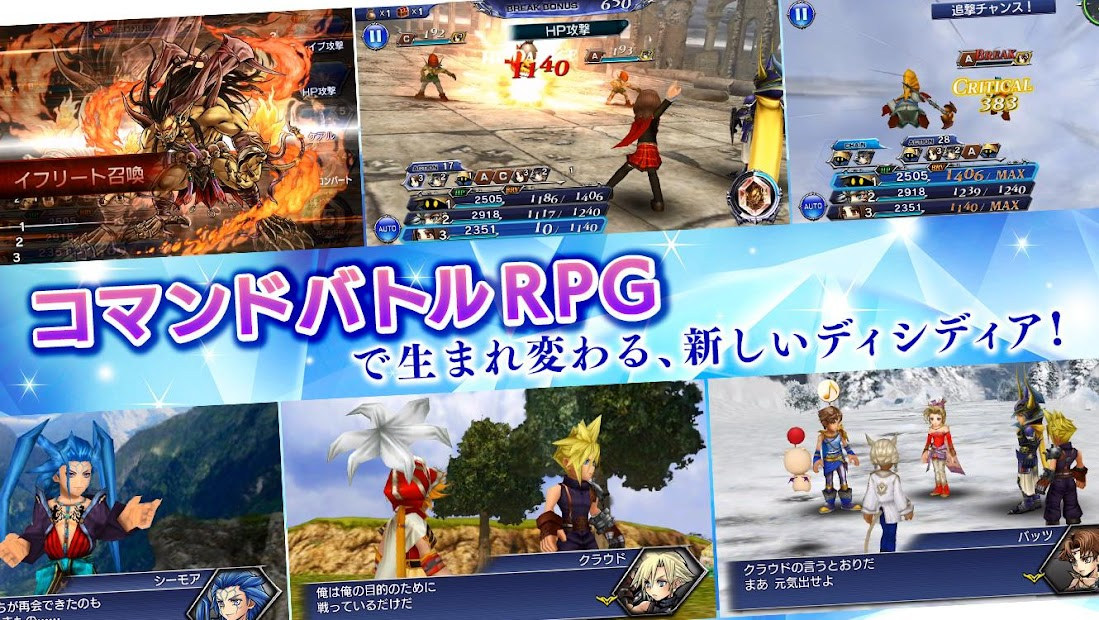 Screenshot 1: DISSIDIA FINAL FANTASY OPERA OMNIA