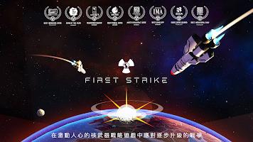 Screenshot 1: 先發製人 First Strike