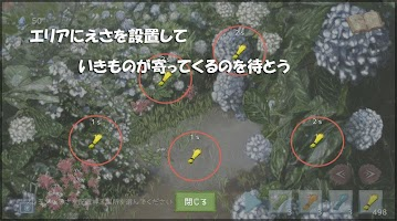 Screenshot 2: 徒然。