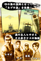 Screenshot 3: ネヅキ漁