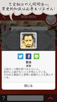 Screenshot 3: 三國志的返信