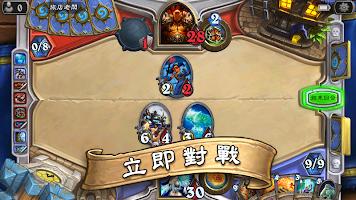 Screenshot 3: 爐石戰記:魔獸英雄傳