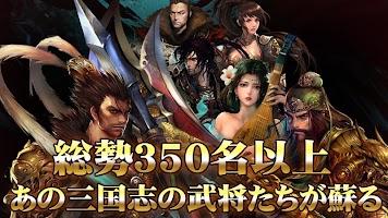 Screenshot 4: 三国志レボリューション