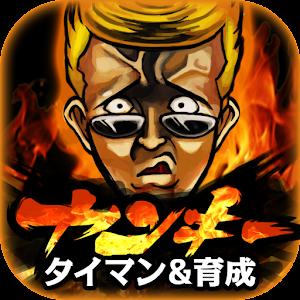 Icon: 放置育成ゲーム 熱血!ヤンキーバトル